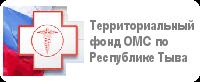 Территориальный фонд ОМС по Республике Тыва