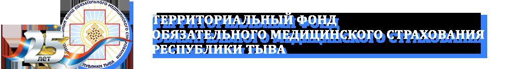 ТЕРРИТОРИАЛЬНЫЙ ФОНД ОБЯЗАТЕЛЬНОГО МЕДИЦИНСКОГО СТРАХОВАНИЯ РЕСПУБЛИКИ ТЫВА