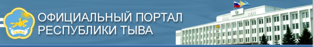 Официальный портал Республики Тыва