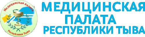Медицинская палата Республики Тыва