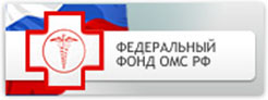 ОМС РФ